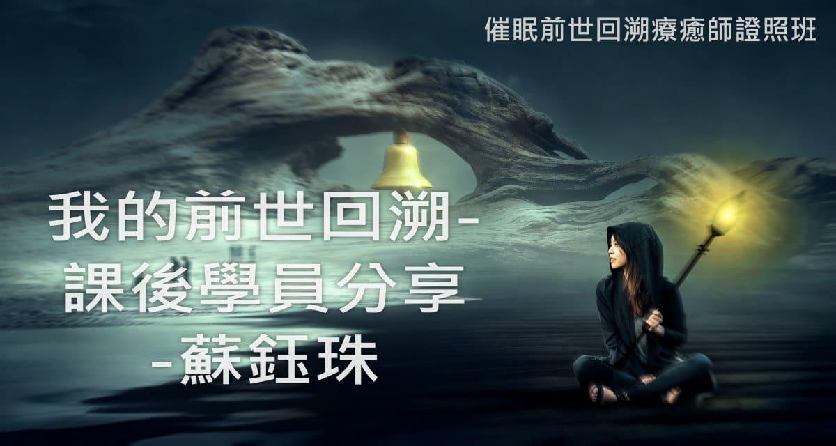 我的前世回溯-課後學員分享-蘇鈺珠