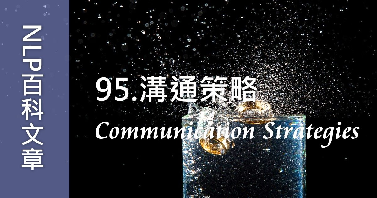 95. 溝通策略(Communication Strategies)