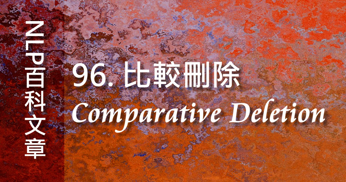 96. 比較刪除(Comparative Deletion)