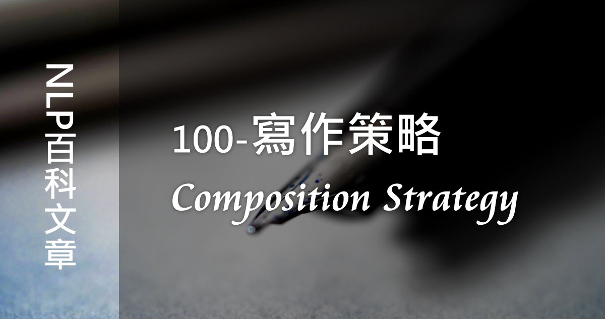100-寫作策略(Composition Strategy)