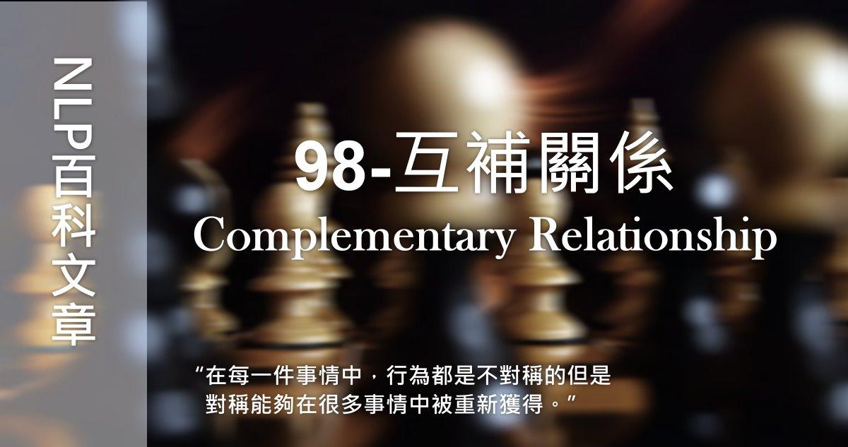 98-互補關係(Complementary Relationship)