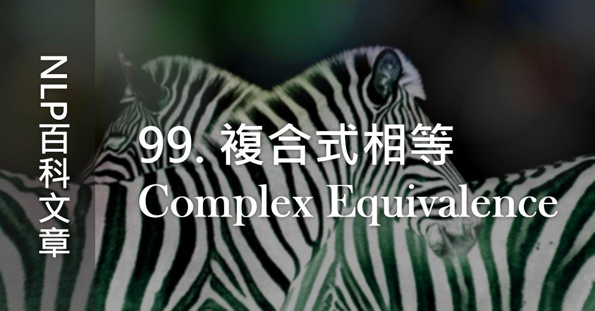 99. 複合式相等(Complex Equivalence)