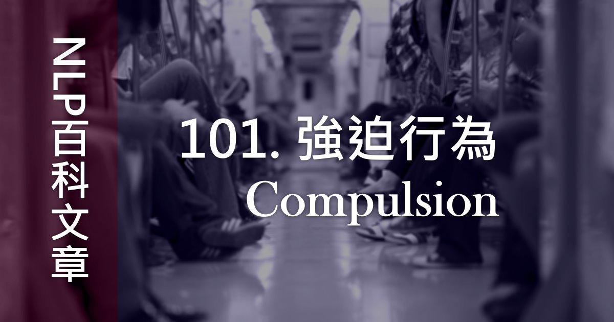 101. 強迫行為(Compulsion)