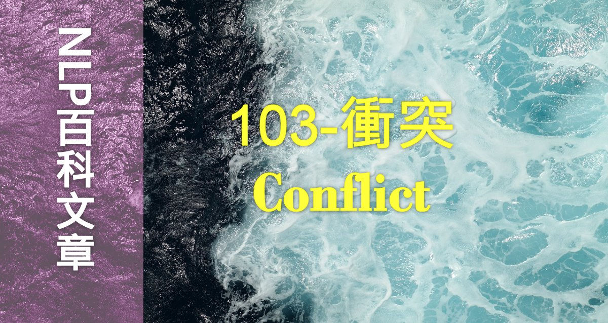 103-衝突(Conflict)