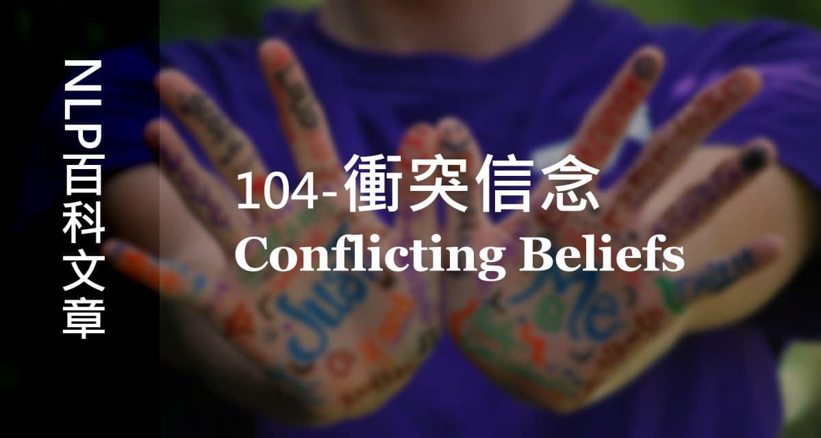 104. 衝突信念(Conflicting Beliefs)