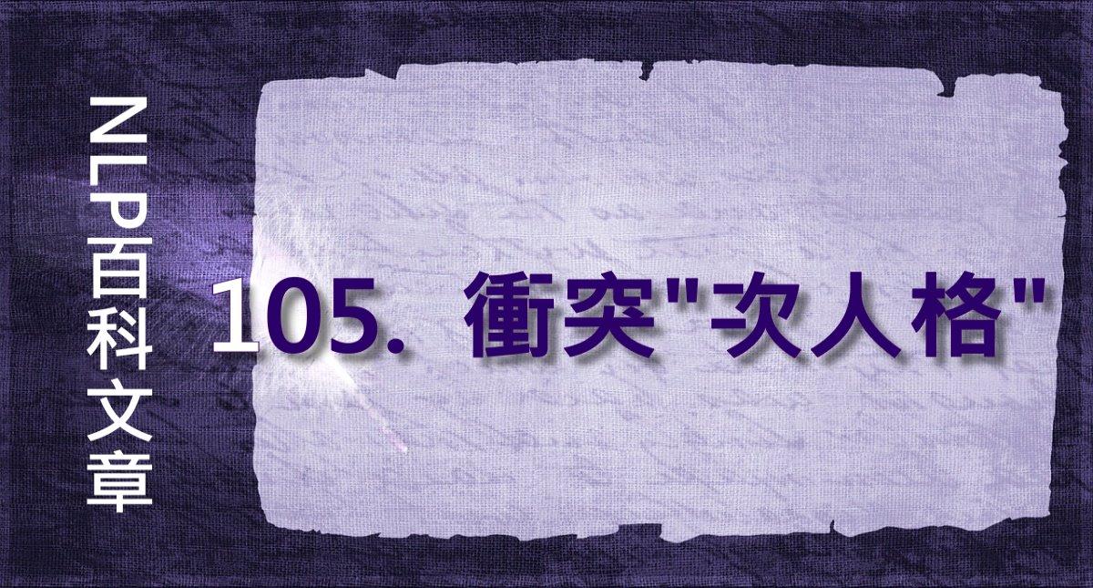 """105-衝突""""次人格"""""""