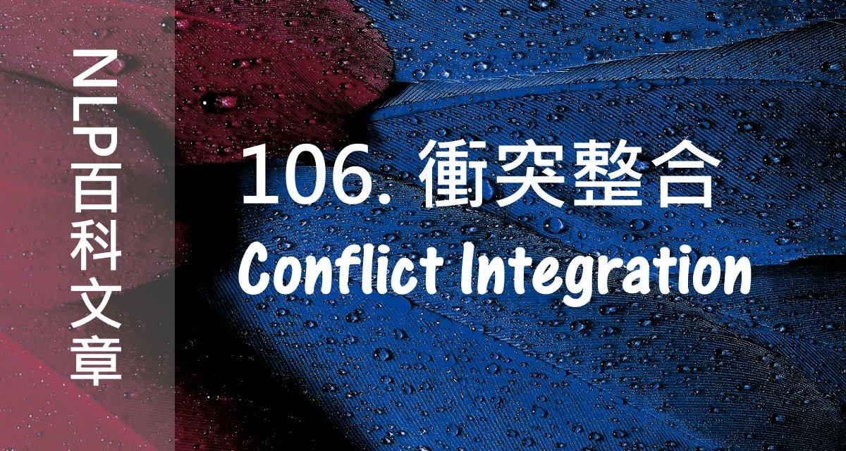 106. 衝突整合(Conflict Integration)