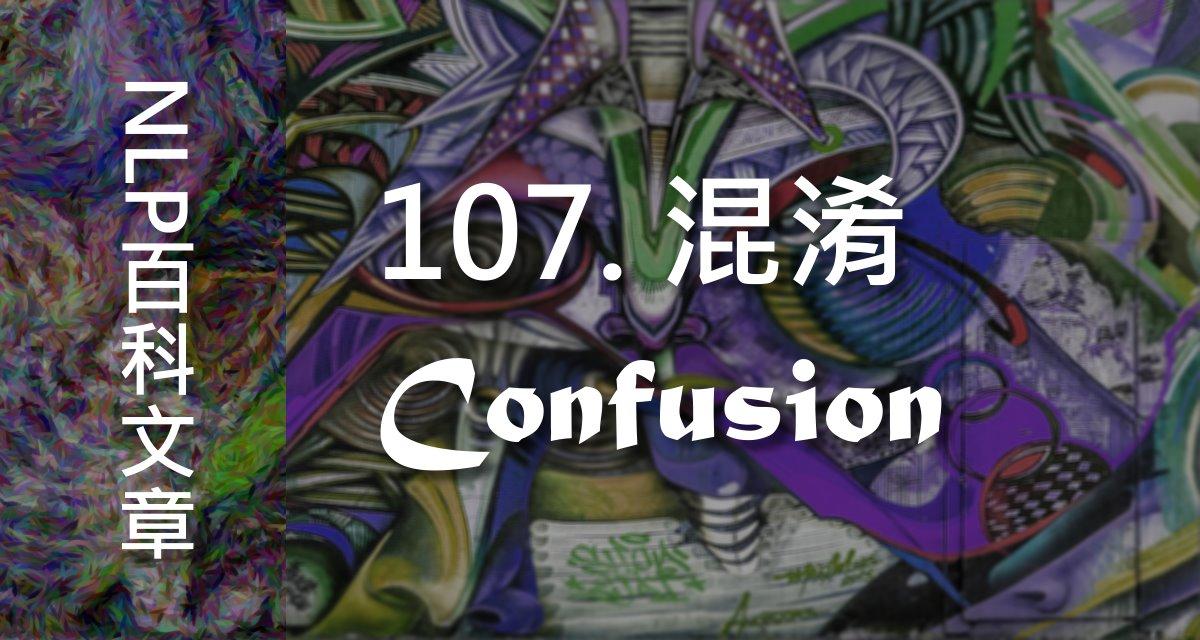 107. 混淆(Confusion)