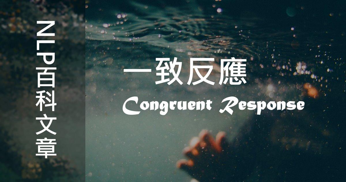 110. 一致反應(Congruent Response)
