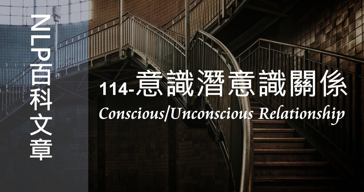 114-意識/潛意識關係(Conscious/Unconscious Relationship)