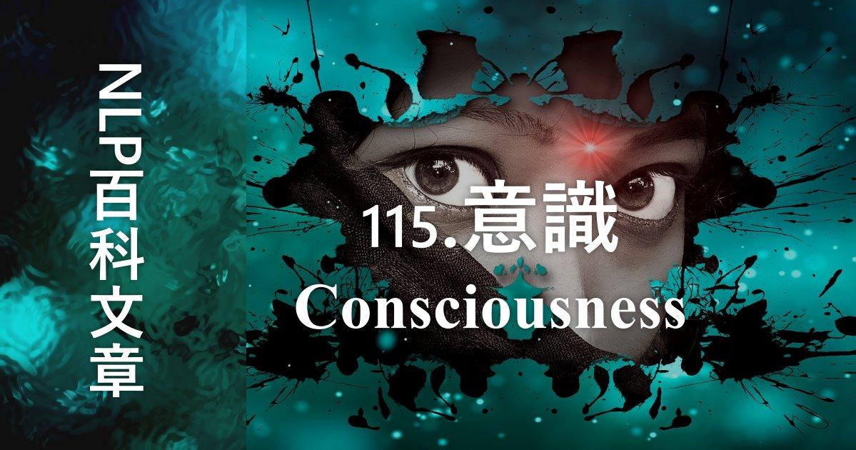 115-意識(Consciousness)