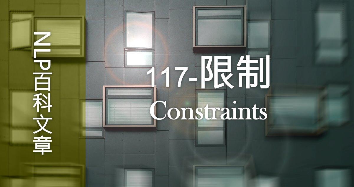 117-限制(Constraints)
