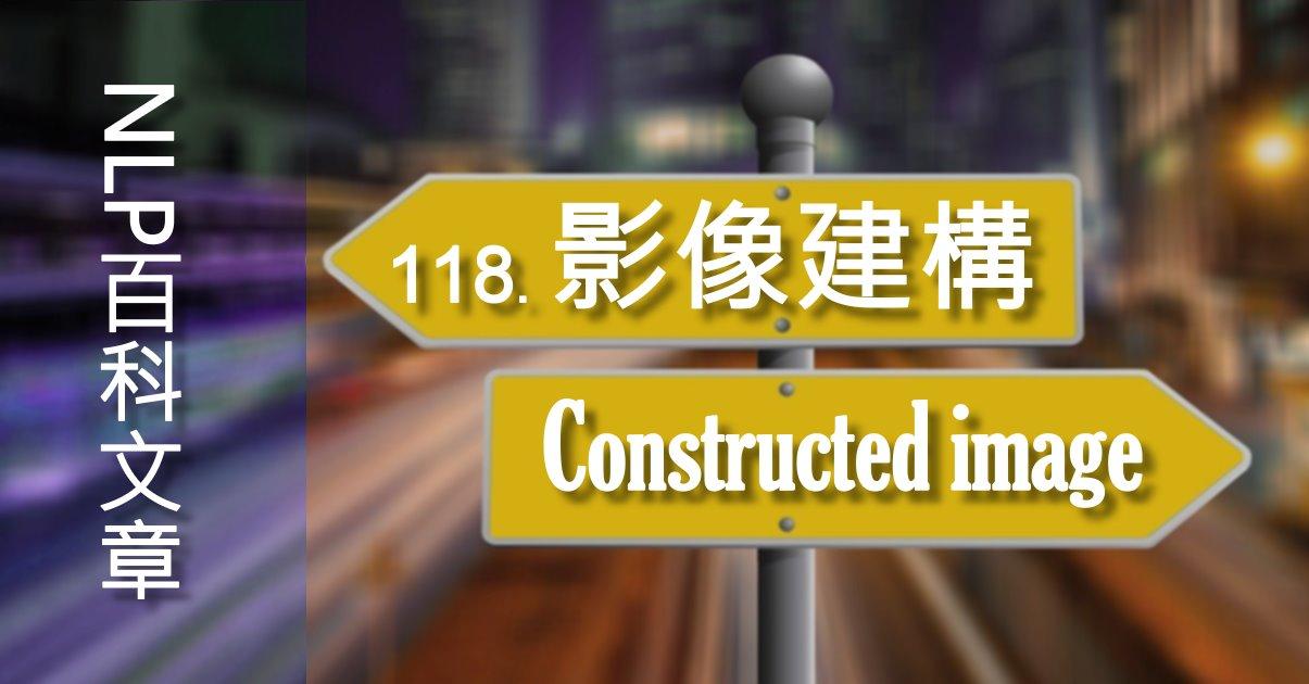 118-影像建構(Constructed image)