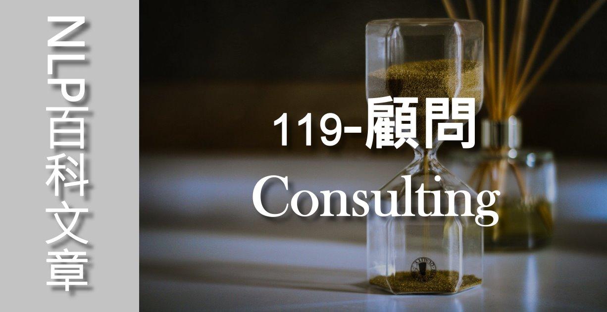 119-顧問(Consulting)