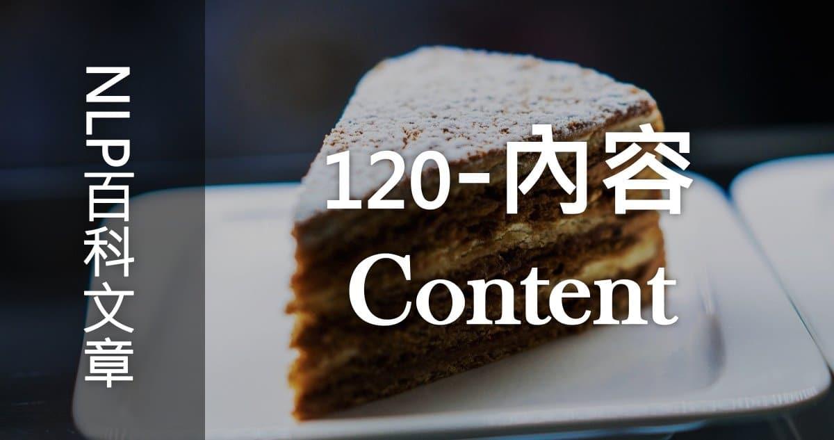 120-內容(Content)