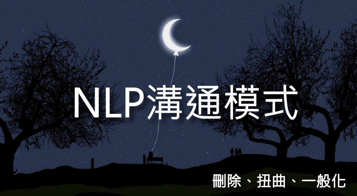 NLP溝通模式