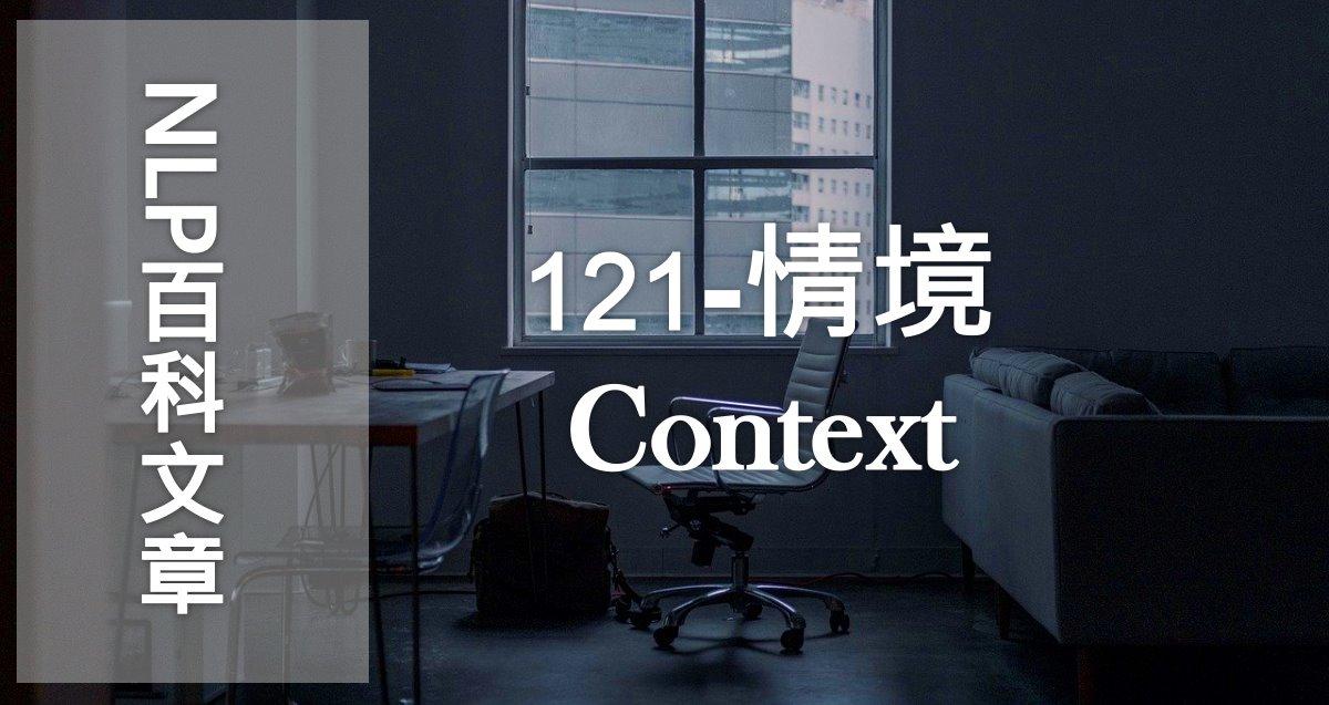 121-情境(Context)