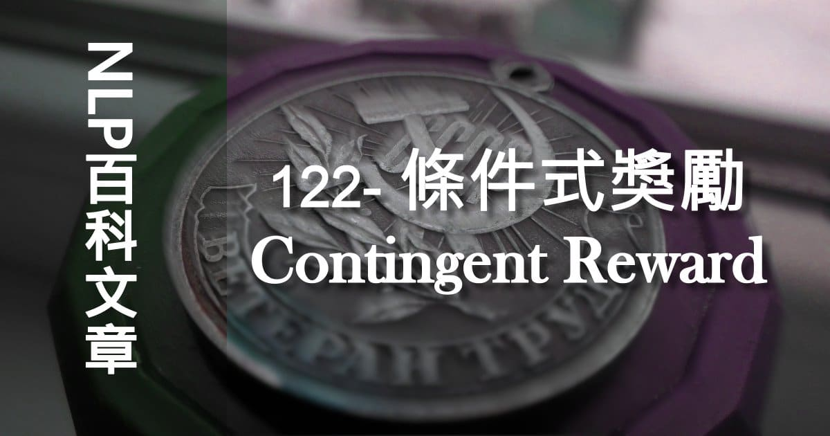 122-條件式獎勵(Contingent Reward)