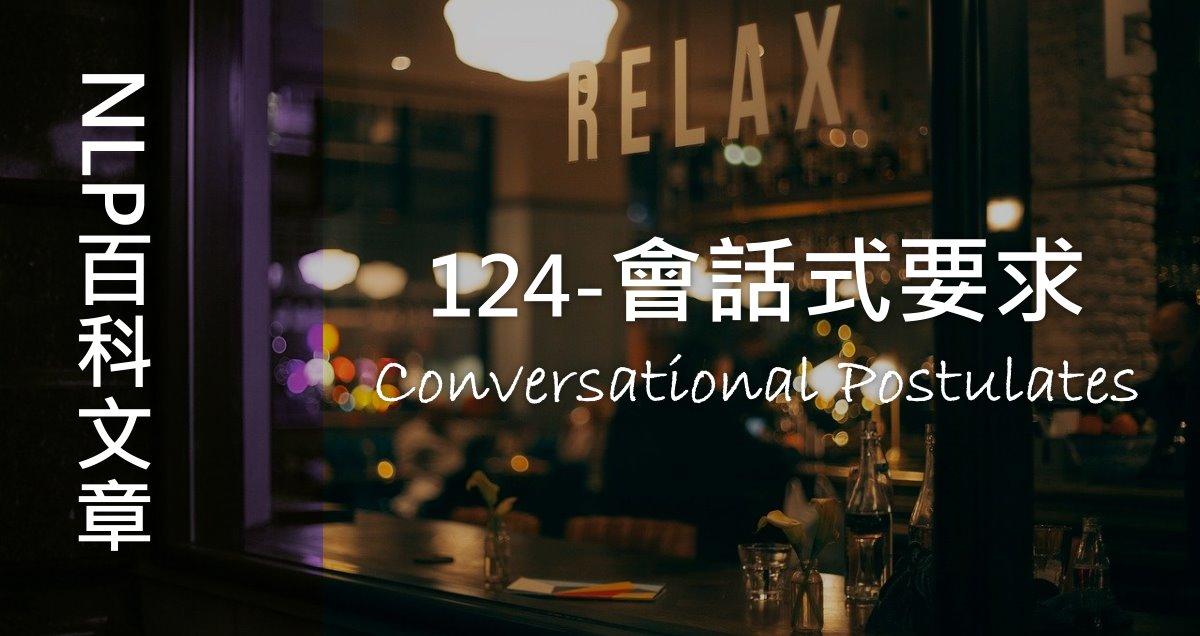 124-會話式要求(Conversational Postulates)