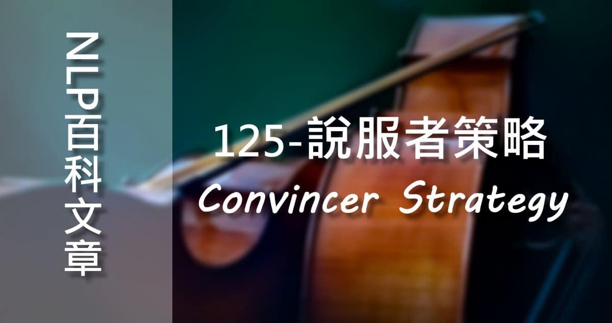 125-說服者策略(Convincer Strategy)