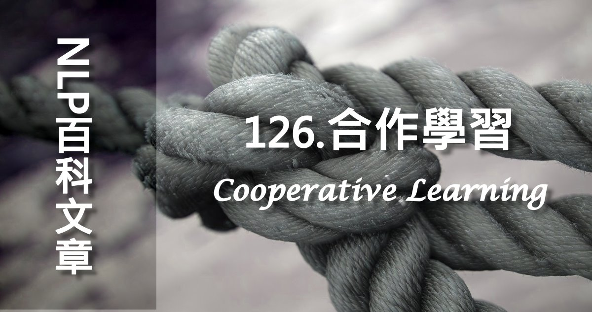 126-合作學習(Cooperative Learning)