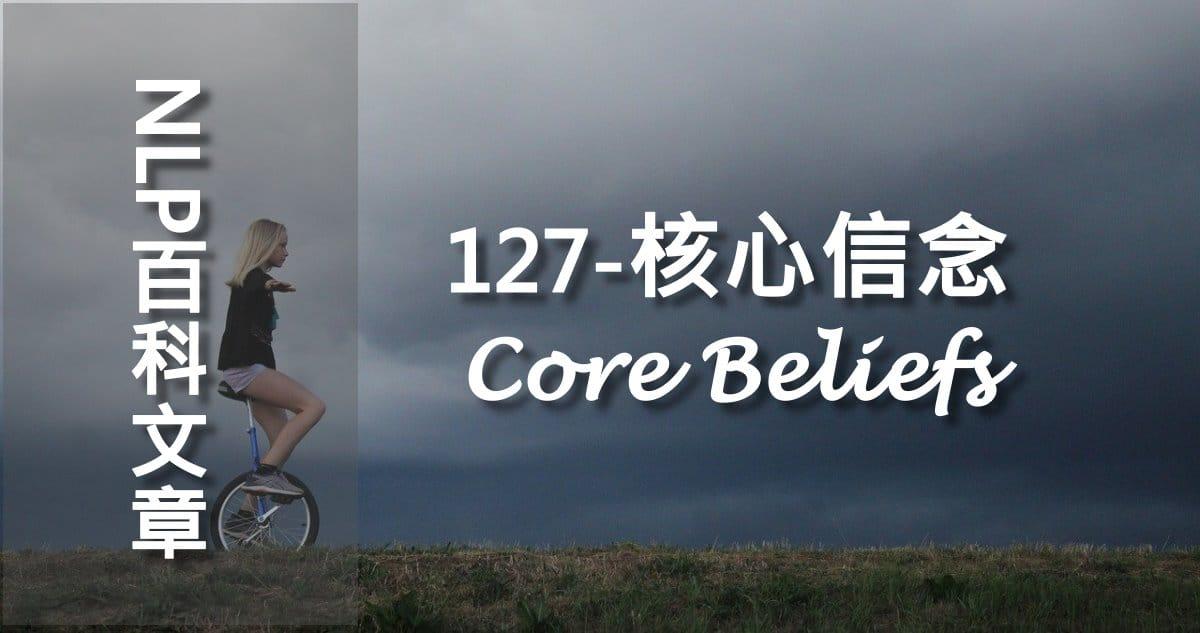 127-核心信念(Core Beliefs)