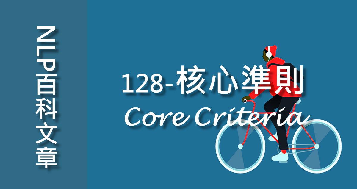 128-核心準則(Core Criteria)