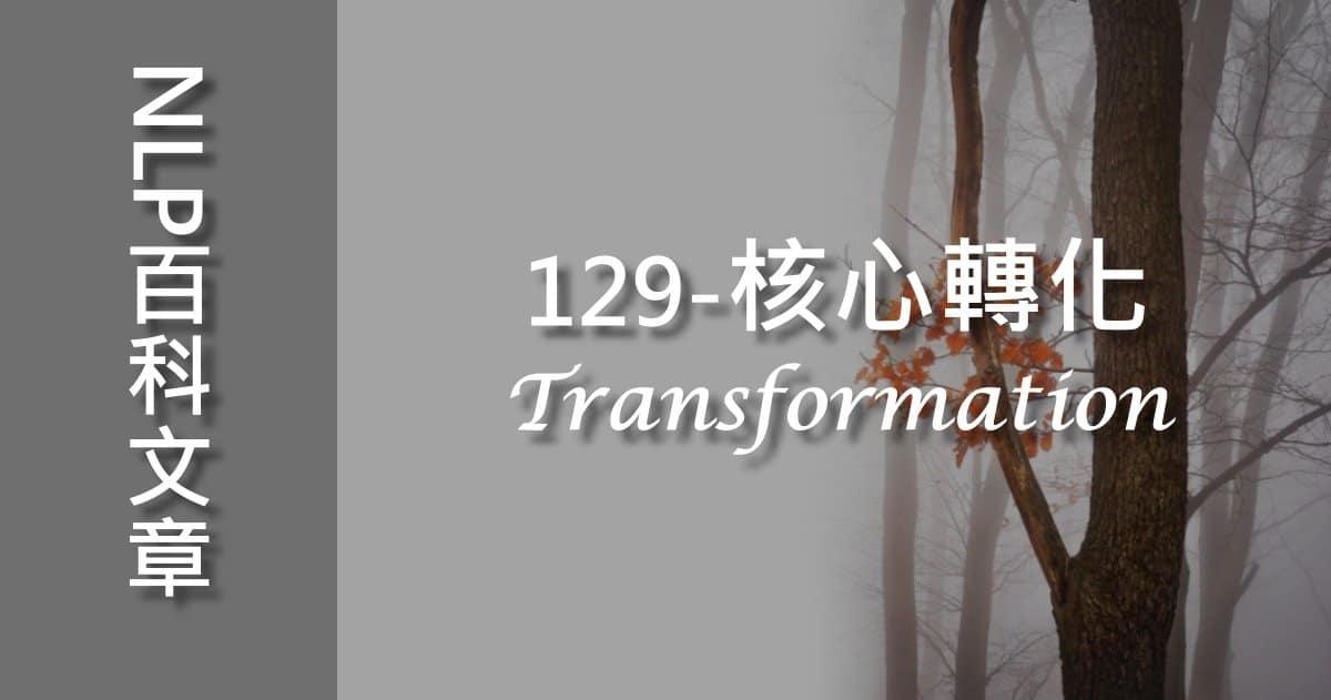 129-核心轉化(Core Transformation)