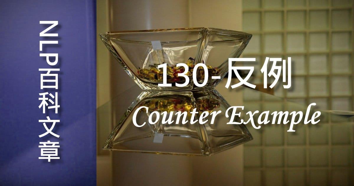 130-反例(Counter Example)