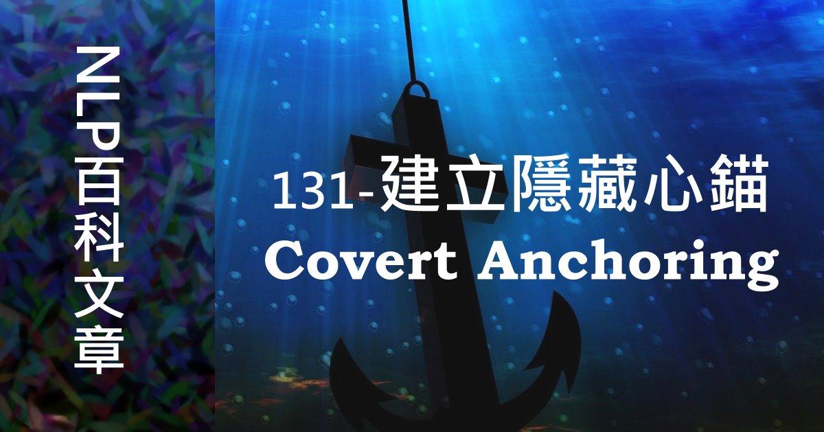 131-建立隱藏心錨(Covert Anchoring)