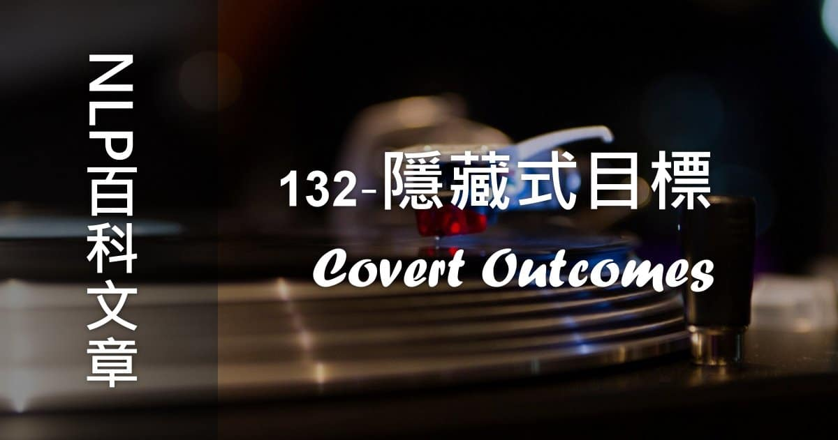 132-隱藏式目標(Covert Outcomes)