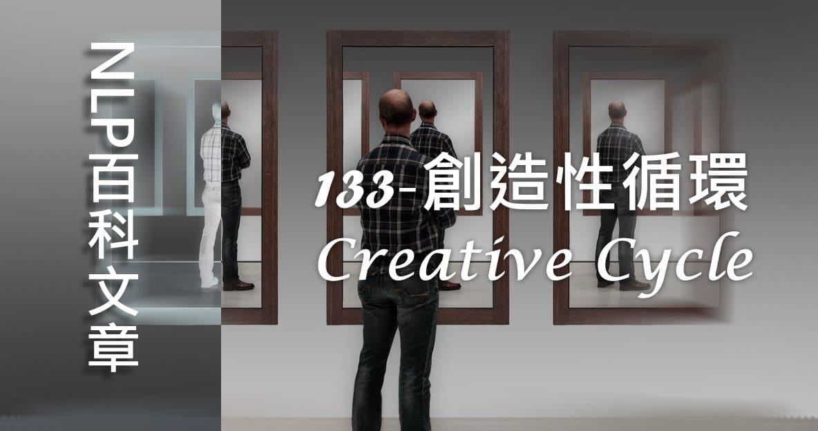 133-創造性循環(Creative Cycle)