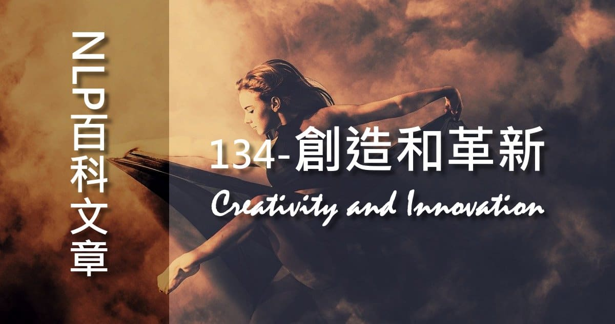 134-創造和革新(Creativity and Innovation)