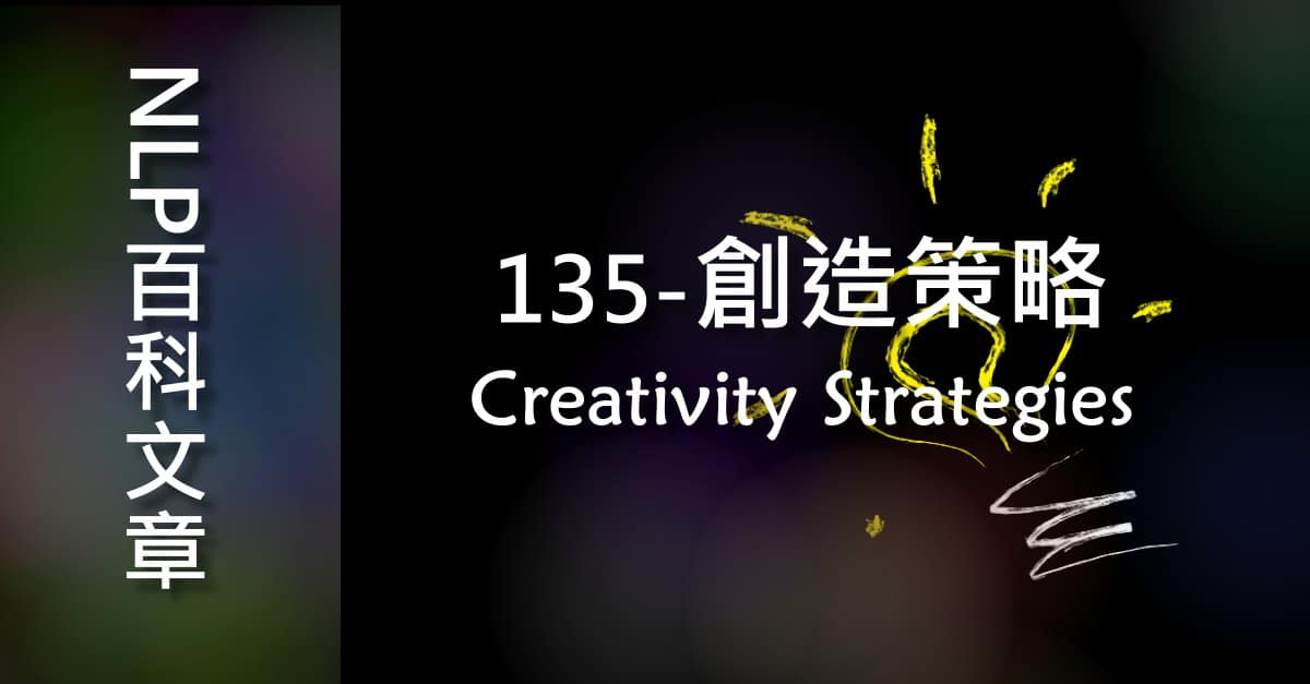135-創造策略(Creativity Strategies)