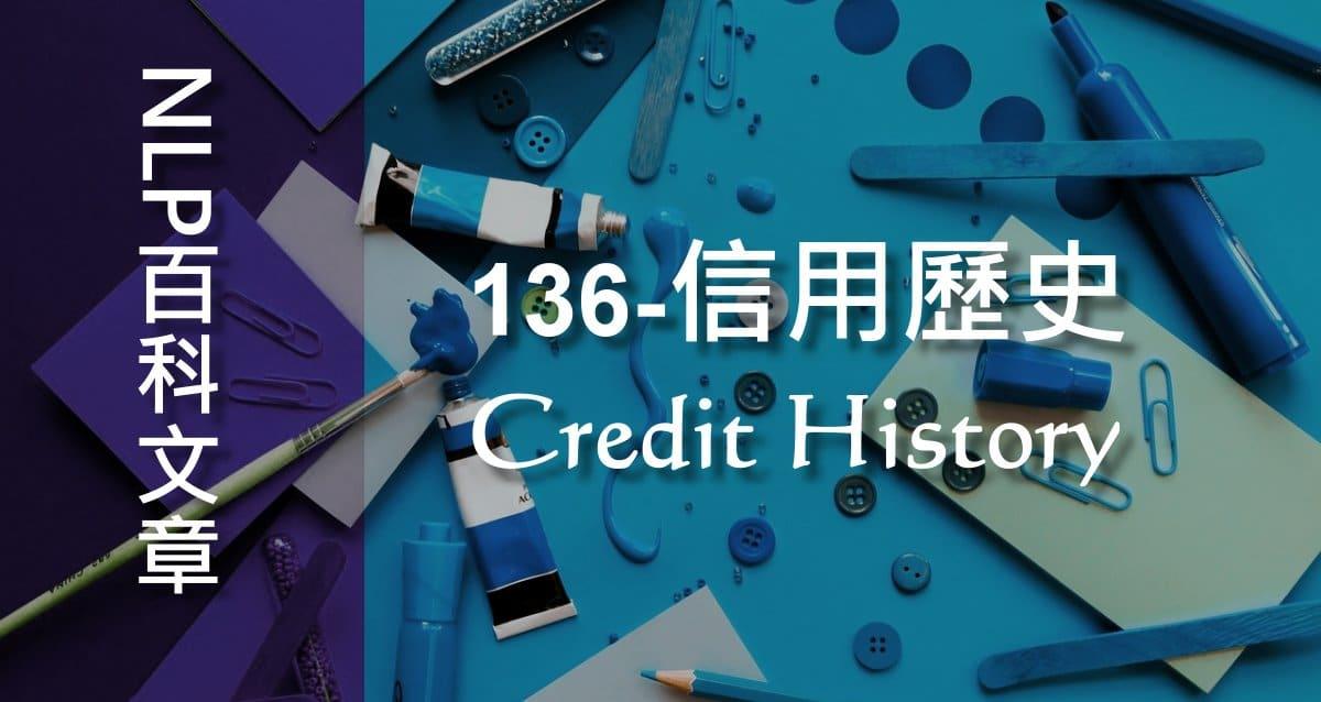 136-信用歷史(Credit History)