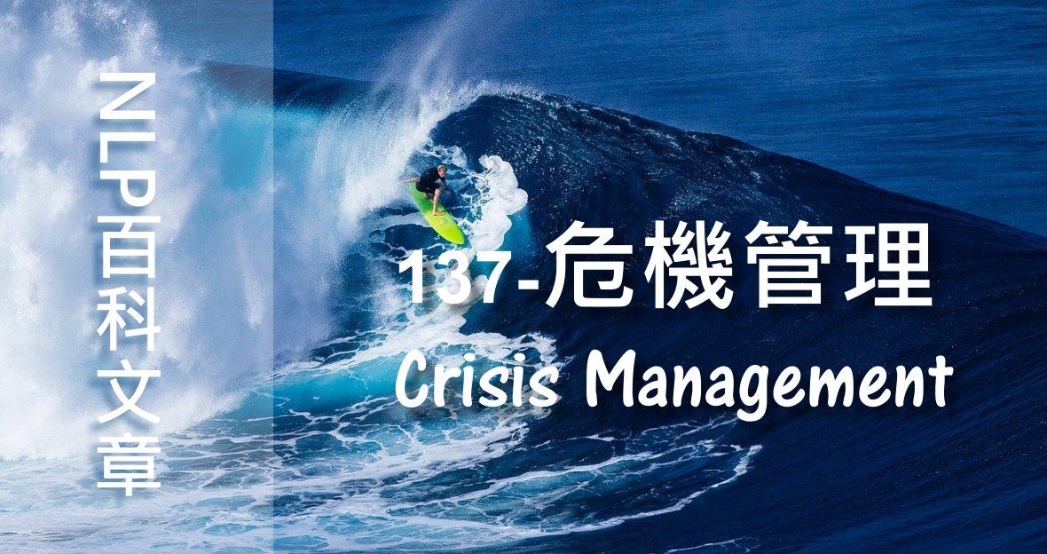 137-危機管理(Crisis Management)