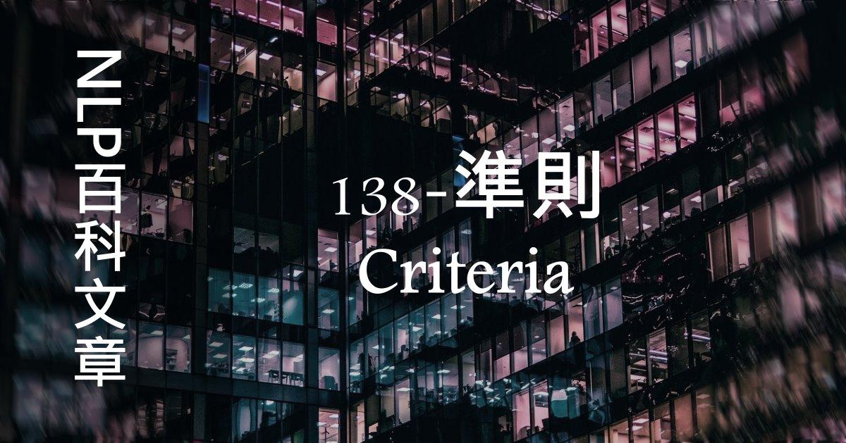 138-準則(Criteria)