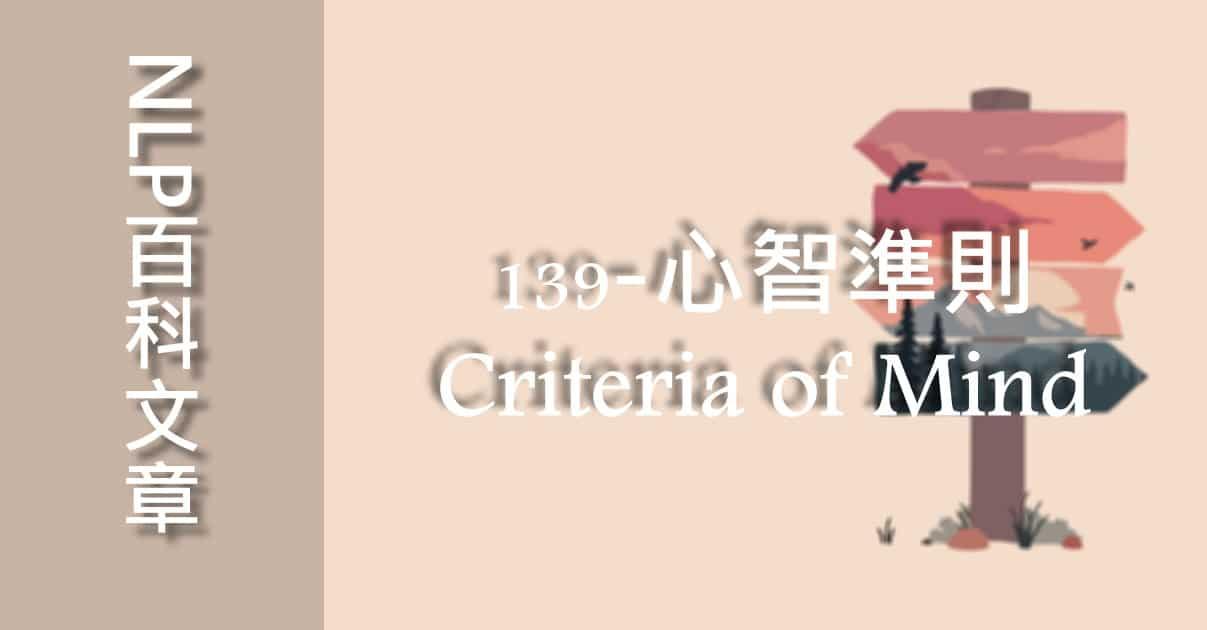 139-心智準則(Criteria of Mind)
