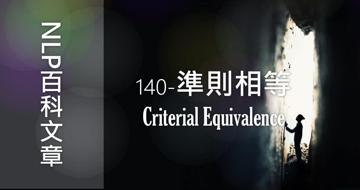 140-準則相等(Criterial Equivalence)