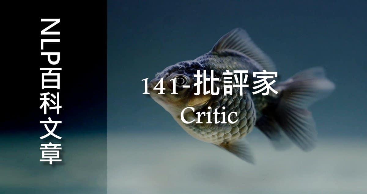 141-批評家(Critic)