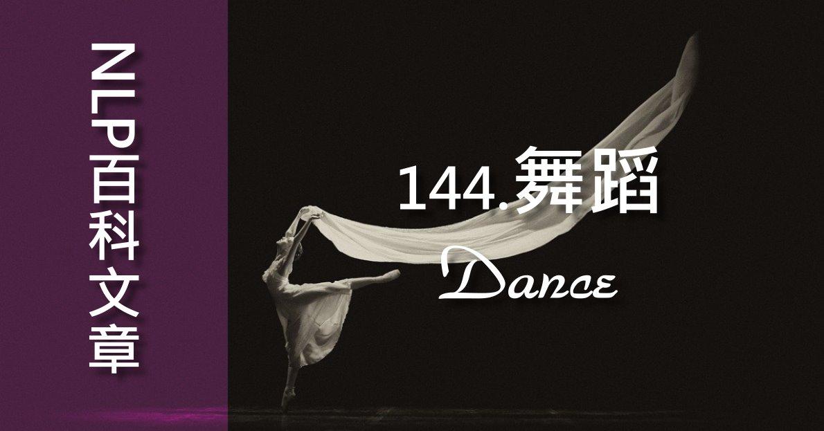 144.舞蹈(Dance)