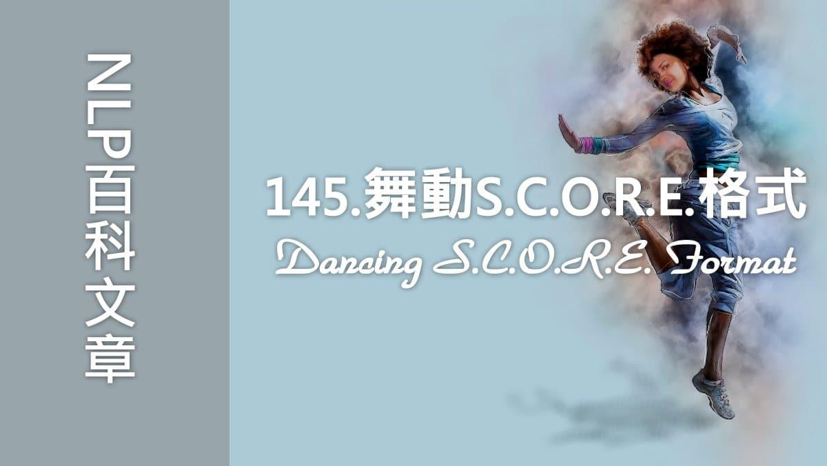 145.舞動S.C.O.R.E.格式(Dancing S.C.O.R.E. Format)
