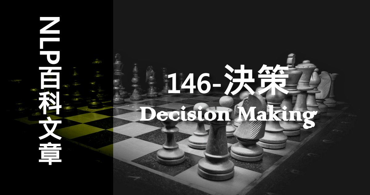 146-決策(Decision Making)