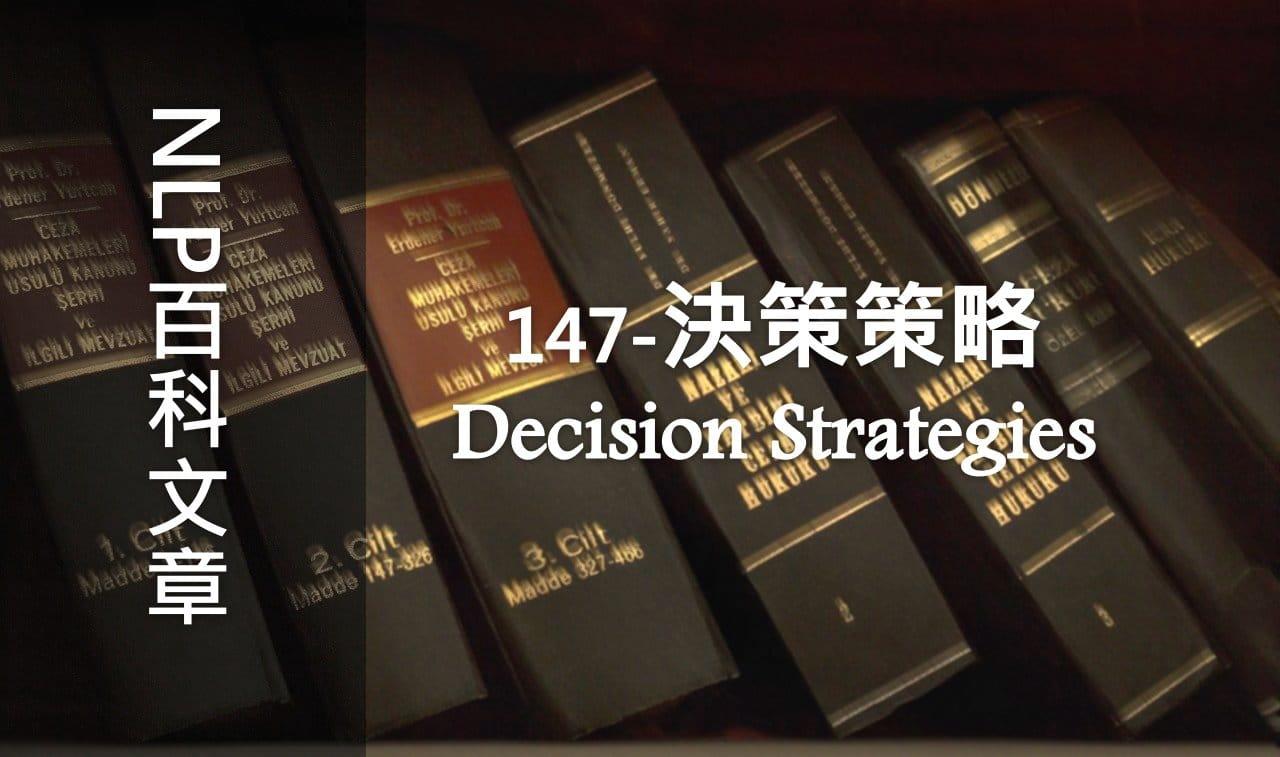 147-決策策略(Decision Strategies)