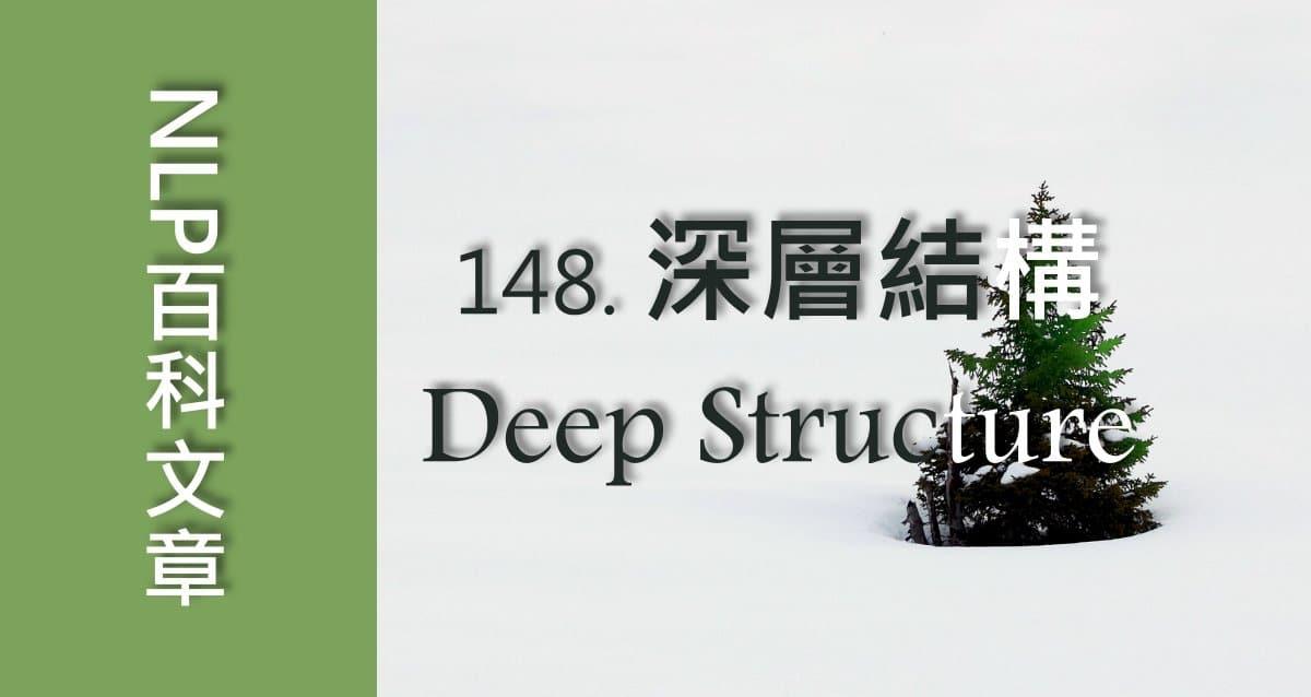 148.深層結構(Deep Structure)