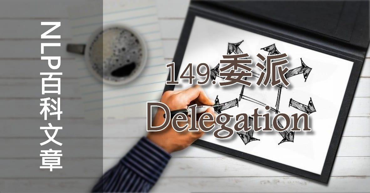 149-委派(Delegation)