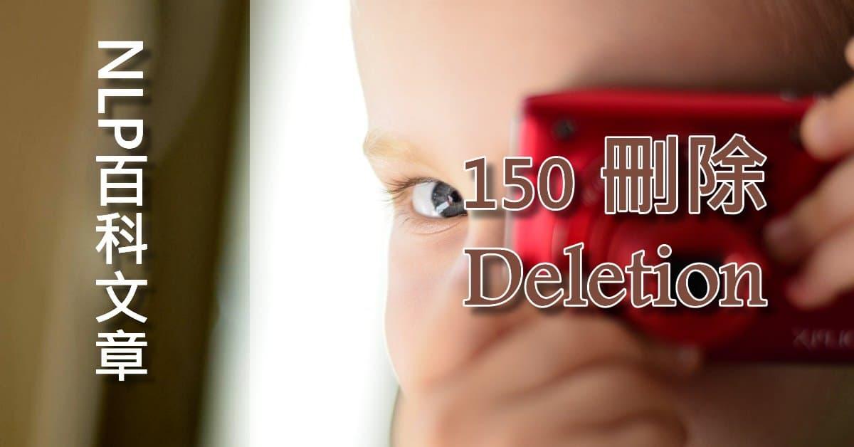 150-刪除(Deletion)