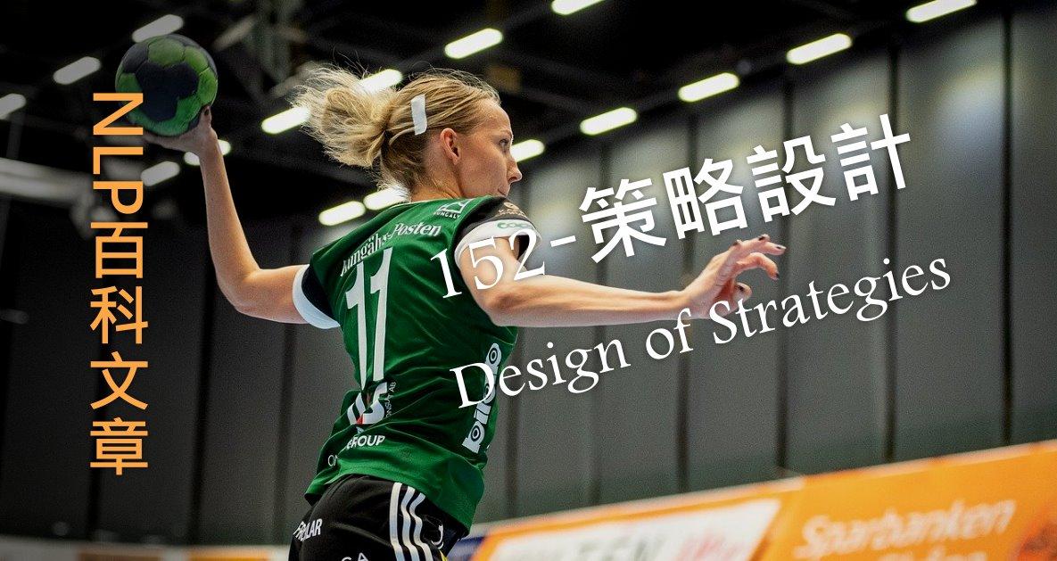152-策略設計(Design of Strategies)
