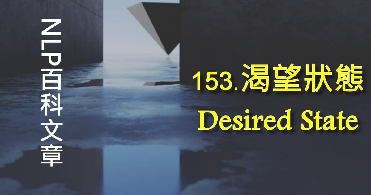153-渴望狀態(Desired State)
