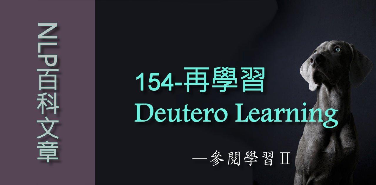 154-再學習(Deutero Learning)